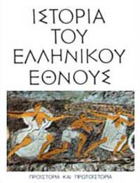 Historia tou hellenikou ethnous