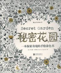 Secret Garden by  Johanna Basford - Paperback - Reprint - 2015 - from Books On The Boulevard and Biblio.co.uk