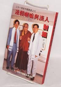 image of Dalai Lama yu Han ren dui hua  達賴喇嘛與漢人對話