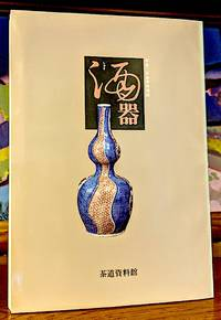 Utensils for Serving Sake. Special Spring Exhibition 1991