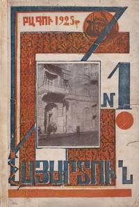 Hayartun, no. 1 (all published)