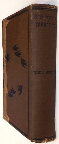 image of Nider mit di vafen, an anti-militaristisher roman נידער מיט די װאפען : אן אנטי־מיליטאריסטישער ראמאן