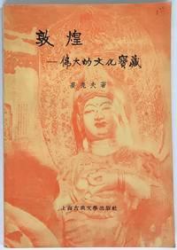 Dunhuang: fo da de wen hua bao cang
