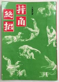 image of Shuai jiao jue zhao  摔角絕招