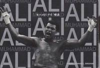 Muhammad Ali - 1963 to 1996 by Howard L. Bingham - Paperback - 1997 - from leura books and Biblio.com
