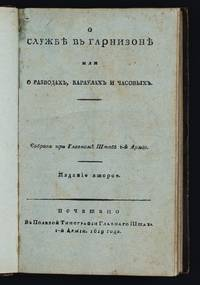 O sluzhbie v garnizonie, ili o razvodakh, karaulakh i chasovykh. Sobrano pri Glavnom shtabe 1-i armii [On serving in the garrison, or regarding the Razvod, armed guard duty, and sentinels. Compiled by the Headquarters of the First Army]