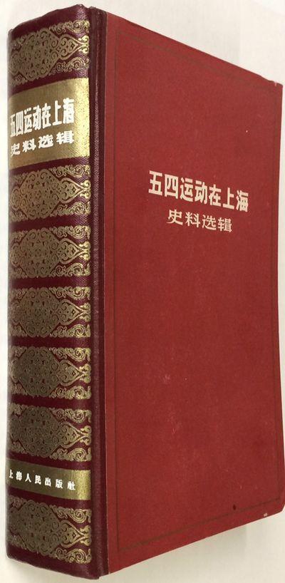 Shanghai: Shanghai ren min chu ban she, 1961. 4, 32, 807 pages, hardcover, light handling wear. Hist...