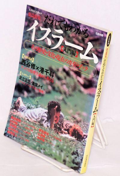 Tokyo: Kawade Shobo Shinsha 河出書房新社, 2001. 207p., very good in wraps. O...