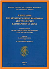 THE RECEPTION OF THE ANCIENT GREEK PHILOSOPHERS UNTIL THE 17th CENTURY