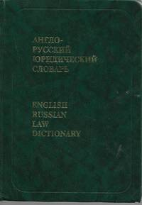 English-Russian Law Dictionary - Англо-Pyсский юридический словарь