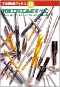 All of the drilling tool (Big Books skill version) (1991) ISBN: 4886613209 [Japanese Import]