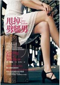 Getting Rid of Matthew (Chinese Edition) by  Jane Fallon - Paperback - 2010 - from ThriftBooks (SKU: G9861736131I4N00)