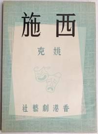 Xishi