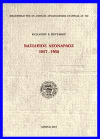 image of Vassileios Leonardos 1857-1930