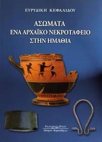 Asomata -  Hena archaiko necrotapheio sten Emathia