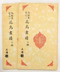 Hua niao hua pu  花鳥書譜 by Ma Tai  馬駘 - 1956 - from Bolerium Books Inc., ABAA/ILAB (SKU: 226763)