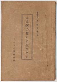 image of Hito wa nani no tame ni umareta ka