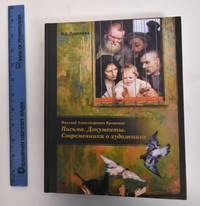 image of Nikolai Aleksandrovich IAroshenko: Pis'ma, dokumenty, sovremenniki o khudozhnike ( Nikolay Alexandrovich Yaroshenko: Letters, documents, contemporaries about the artist)