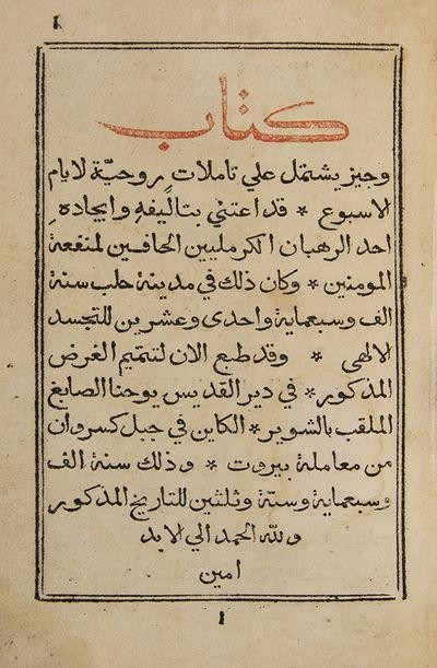 Kitab Vigil Ijim'al ila Ta'ammulat...