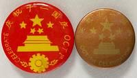 image of Celebrate Oct. 1st / Qing zhu shi yi guo qing [pinback button]