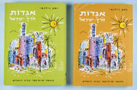 Agadot Erets-Yis'real (Legends of the Sacred Land - Tales, Fables, Proverbs, Traditions of the various Regions, Towns). 2 vol