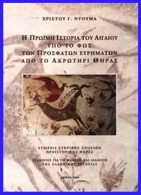image of He proime historia tou Aegaeou hypo to phos ton prosphaton heurematon apo to Acroteri Theras