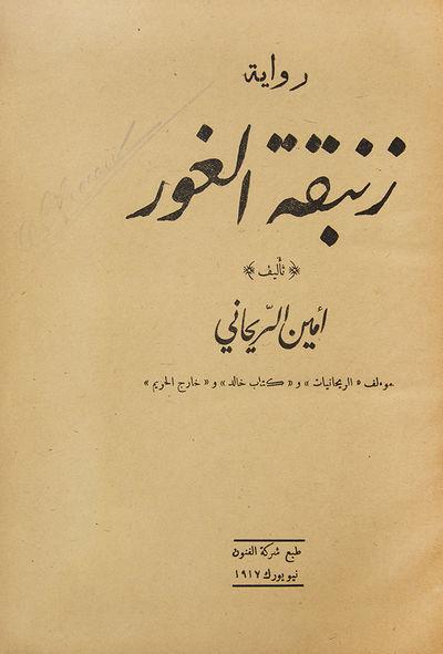 Zanbaqat al-Ghawr, 'The Lily of...