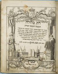 Dat Kelulah: Hamishah Humshei Torah. 5 vols