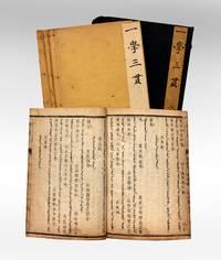 [Manchu]: Emu be tacifi ilan be hafukiyara Manju gisun-i buleku bithe; [Ch.]: Yi xue san guan Qing wen jian; [Mirror of the Manchu Language, which Will Direct You to Three Things When You Consult Only One]