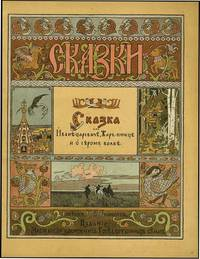 TALE OF TSAREVICH IVAN, THE FIRE-BIRD AND GREY WOLF