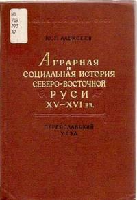 Agrarnaia i Sotsial'naia istoriia Severo-Vostochnoi Rusi XV-XVI bb.: Pereyaslavskii Uezd