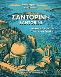 SANTORINI - Engravings and Drawings