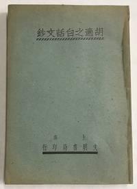 Hu shi zhi bai hua wen chao by Hu Shi; Wang Junqing - Paperback - 1925 - from Bolerium Books Inc., ABAA/ILAB and Biblio.co.uk
