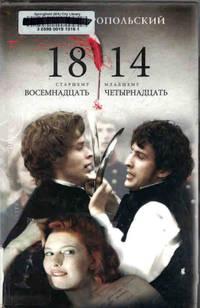 1814: Starshemu vosemnadtsat', mladshemu chetyrnadtsat'