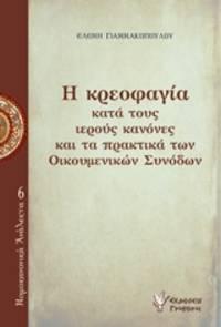 He creophagia kata tous Hierous Canones kai ta Praktika ton Oecoumenikon Synodon