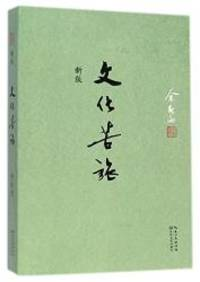 The Agonized Journey of Culture(New Edition) (Chinese Edition)