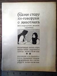 Skazki starukhi-govorukhi o zhivotnykh (An Old Woman Storyteller's Tales)