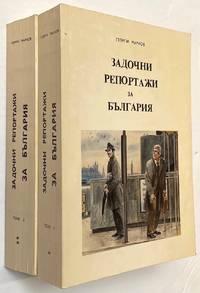image of Zadochni reportazhi za Bulgariia: sbornik Задочни репортажи за България: сборник