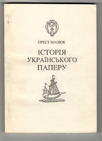 Istoriya ukrayins'koho paperu by  Orest Macyuk - Paperback - 1994 - from Leopolis (SKU: 006532)