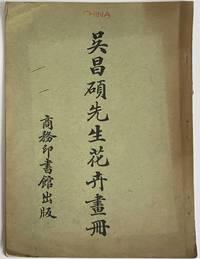 image of Wu Changshuo xian sheng hua hui hua ce