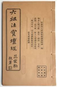 Liu zu fa bao tan jing