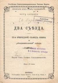 "Dva s""iezda. III-ii ocherednoi S""ezd Soiuza i ""ob""edenitel'nyi"" s""ezd. [Two Congresses. The third annual congress of the union and the ""unifying congress""]"