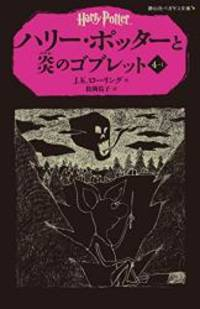 Harry Potter and the Goblet of Fire (Japanese Edition) by J. K. Rowling - Paperback - 2014-07-01 - from Books Express (SKU: 4863892365)