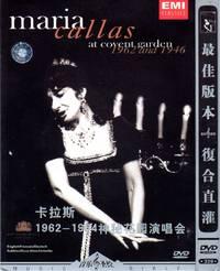 Maria Callas at Covent Garden [MUSIC DVD]
