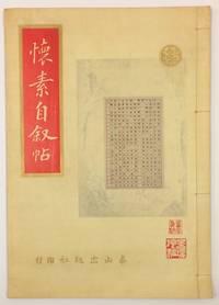 image of Huaisu Zi xu tie