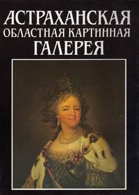 Astrakhan Oblast Painting Gallery - named after B. M. Kustodiev [ Astrakhanskaia Oblastnaia Kartinnaia Galereia Imeni B. M. Kustodieva ]