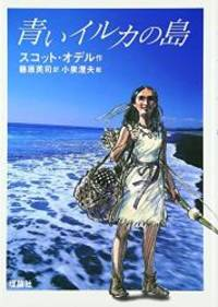image of Island of the Blue Dolphins (Japanese Edition)