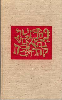 The Alphabet Of Creation; An ancient legend from the Zohar