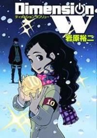 image of ディメンション W(10) (ヤングガンガンコミックススーパー)