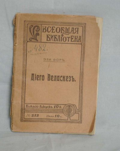 St. Petersburg, 1913. Fragile. 18mo (6